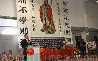 感念「萬世師表」 中華公所僑校祭孔大典