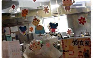 日本保育园里的趣闻——美食