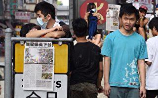 大紀元時報在香港變海報 報販棄親共報入垃圾桶