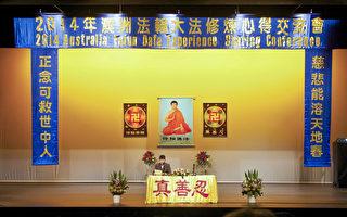 2014年澳洲法轮大法法会堪培拉召开
