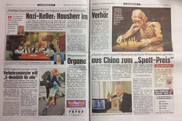 奥地利媒体聚焦中共活摘法轮功学员器官