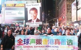 关注香港 纽约侨社对比台湾苏格兰北京民运