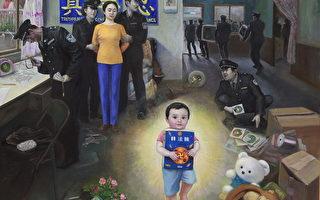 《抄家》姚重琪, 油画(65 x 70 英寸) 2008年