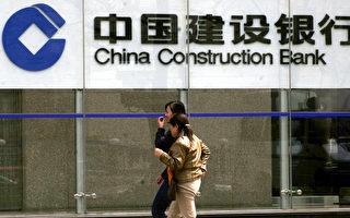 中國建行前三季不良貸款餘額逾千億