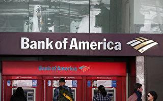 美國銀行15日發布的業績報告顯示,該銀行第三季度獲利1.68億美元,但由於支付天價和解金,每股利潤變為虧損。(Justin Sullivan/Getty Images)