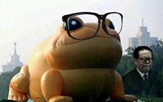 《外交政策》說,在中國的私下場合,江的稱呼不是「江主席」,而是「江蛤蟆」。江的臉很像最近北京一個巨大的充氣蛤蟆,因此「蛤蟆」成了中國的網絡流行詞。 (大紀元合成圖)