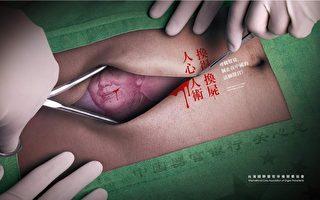 """中共""""器官移植大会""""遭国际医学界抵制"""