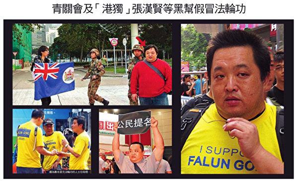 """9月24日,大纪元报导揭穿了20日和21日冒充法轮功学员的""""香港人优先""""发起人张汉贤及其组织成员的真实身份,当天晚上,香港社运圈就传出""""香港人优先""""解散的消息。""""香港人优先""""曾于去年12月炮制""""闯军营""""事件,配合江派推23条立法。(大纪元合成图)"""