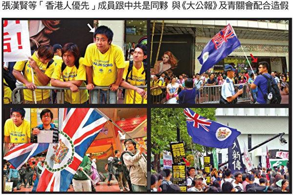 """(左)张汉贤手下的""""香港人优先""""成员,过去不时出现在示威活动,被揭发穿上黄衣服冒充法轮功学员。(右)闹剧当天另一名在场挥舞龙狮旗的人士,9.22出现在学生罢课现场。(大纪元合成图片)"""