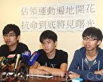 梁振英政府縱容黑道襲示威者,學聯宣佈停止對話。(潘在殊/大紀元)