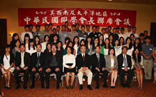台湾留学生分享资讯 传承照顾后进传统