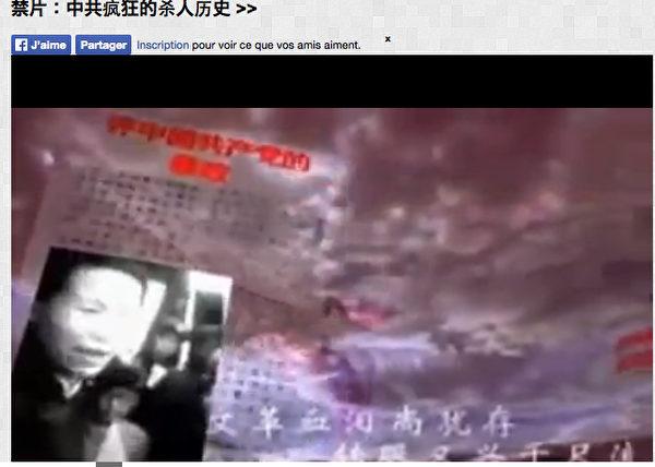 """百度曝光""""中共疯狂的杀人历史""""视频。(网络截图)"""