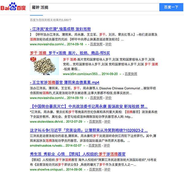 """百度搜索""""罗干 活摘"""",显示的结果。(网络截图)"""