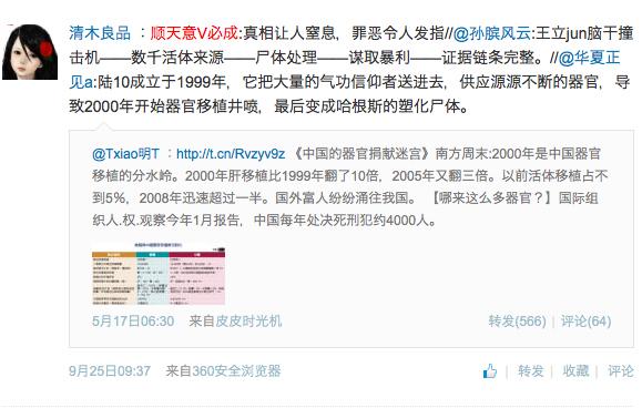 微博上的相关活摘器官留帖也罕有地未被删除。(网络截图)