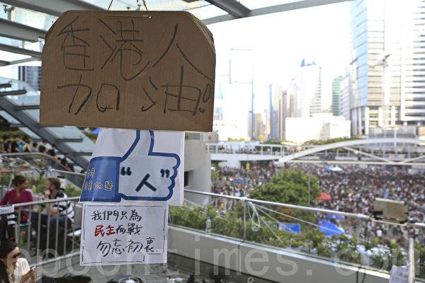 2014年10月1日,香港,市民紛紛自發來到金鐘政府總部聲援留守的學生,並留言要求梁振英下台。(余鋼/大紀元)