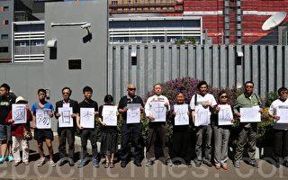 悉尼民眾中領館前聲援香港學生