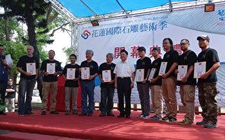 花莲国际石雕艺术季开幕