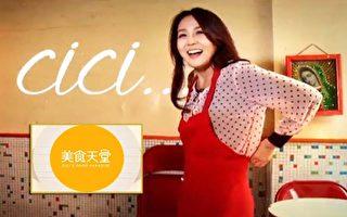 【工商报导】新唐人电视台节目《美食天堂》 美食家CiCi带您遍尝纽约市佳肴