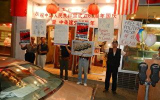 支持香港學生爭民主 10.1晚波士頓公園集會