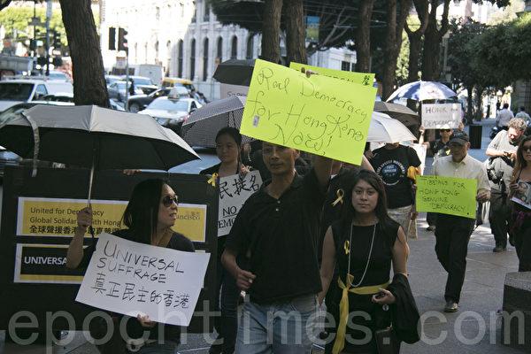 游行队伍在旧金山蒙哥马利街上。(周凤临/大纪元)