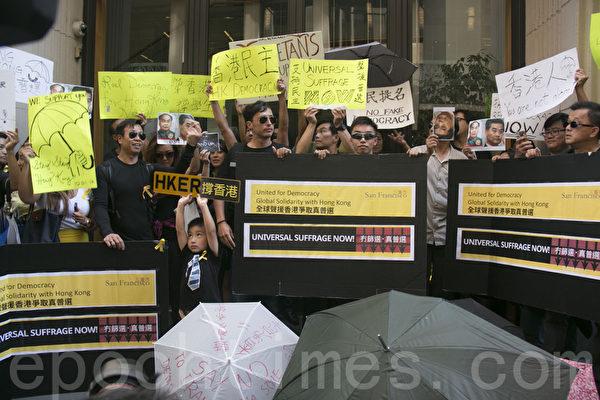 10月1日,香港占中支持者在旧金山香港贸易发展局前集会,并递交抗议信。(周凤临 /大纪元)