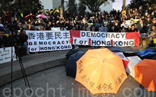 加拿大卡城市民集会 声援香港民主运动