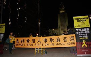 香港雨傘革命發酵    南加美媒密集報道