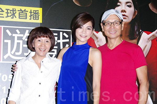 新偶像剧《谎言游戏》于10月3日在台北举行首映会。(左起)图为陆弈静、陈嘉桦、任明廷(任爸)。(黄宗茂/大纪元)