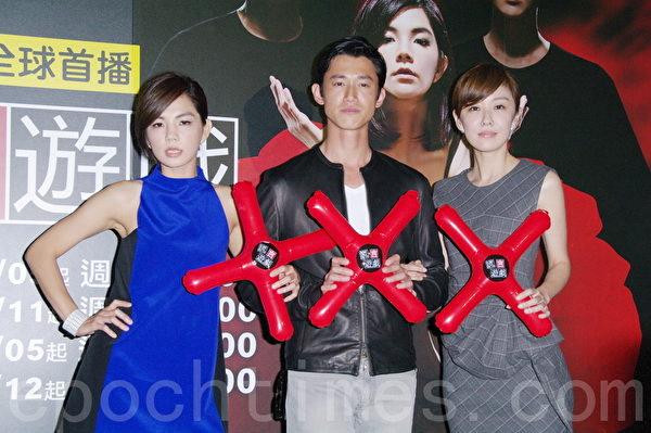 新偶像剧《谎言游戏》于2014年10月3日在台北举行首映会。(左起)图为陈嘉桦、吴慷仁、李维维。(黄宗茂/大纪元)