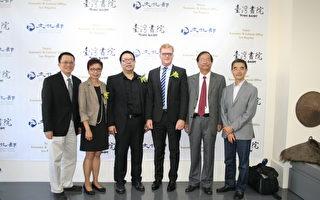 台湾书院入驻洛城西木区 文化交流新里程
