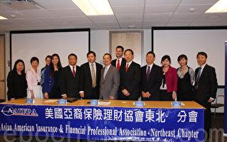 亞裔保險理財24日召開全國大會