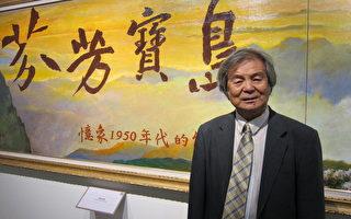 林智信巨幅油画连作 芬芳宝岛疼惜台湾