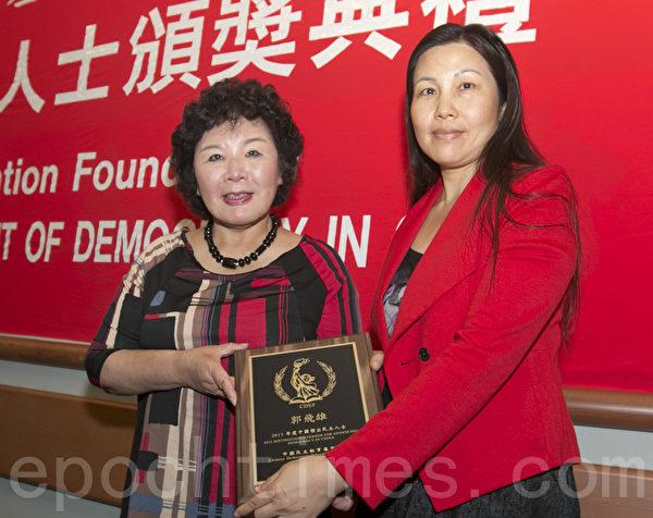 2014年10月4日,中國民主教育基金會第28屆傑出民主人士頒獎典禮在舊金山舉行。郭飛雄妻子張青(右)代夫領獎。(馬有志/大紀元)