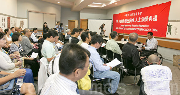 2014年10月4日,中國民主教育基金會在舊金山舉辦頒獎典禮。郭飛雄、丁家喜、吳仁華、趙長青4人獲得第28屆傑出民主人士獎。(馬有志/大紀元)