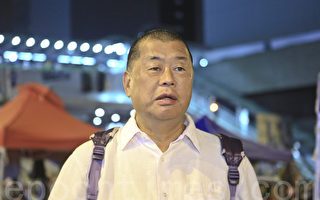 黎智英求助川普 發起一人一信救香港活動