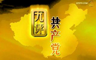 【工商报导】新唐人电视系列《九评共产党》 首次谈清中共本质的影片