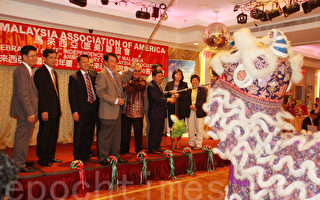 馬來西亞旅美聯誼會慶祝創會30年