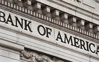 美國銀行業9月持有的美國公債部位持續增加540億美元至1.99兆美元,創下2010年以來新高。圖為美國銀行。(PAUL J. RICHARDS/AFP/Getty Images)