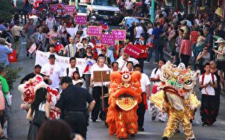 灣區雙十國慶巡遊 1500多人參加