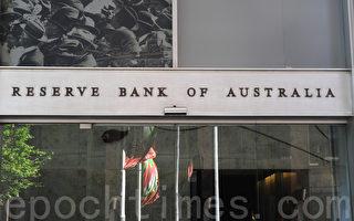 澳洲儲備銀行10月份維持基準利率不變