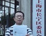2014年8月12日,俞梅蓀在中央巡視組上海接待站(江蘇路888號長寧區委黨校)(俞梅蓀提供)