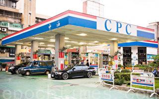 台油价连3降 中油汽柴油各降0.6、0.7元