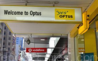 澳洲電訊公司Optus年盈利下滑近12%