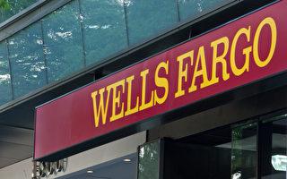 富國銀行開除消費貸款部門主管