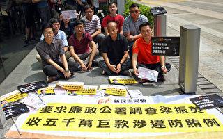 香港泛民促廉署查梁振英收半亿
