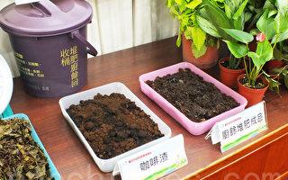 咖啡渣變堆肥 美聖地亞哥機場綠色化