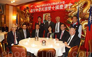 中华民国双十国庆 国民党美东支部茶会