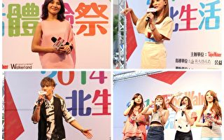 台北生活体验祭 梁文音等众星热唱