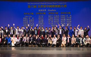 全世界中國古典舞大賽 41選手進入決賽
