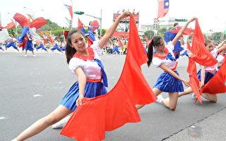三信家商学生国庆日演出以台湾黑熊及蓝、白、红色的国旗,和台湾地图形状的造型元素融入舞蹈中,惊艳全场。(三信家商提供)